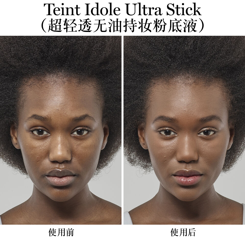 Teint Idole Ultra Longwear Foundation Stick(无痕舒适粉底棒),其 SPF 指为 21